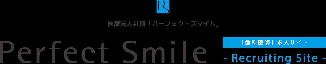 医療法人社団「パーフェクトスマイル」Perfect Smile「歯科医師」求人サイト