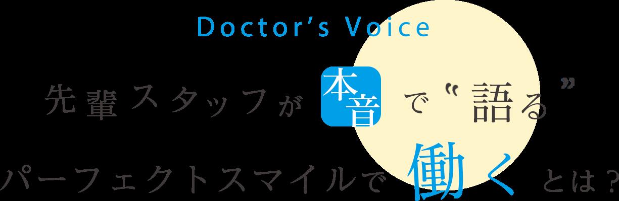 先輩スタッフが本音で語る永田歯科で働くとは?